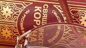 Апелляция ДУМ АЧР против запрета аятов Корана назначена на 15 ноября