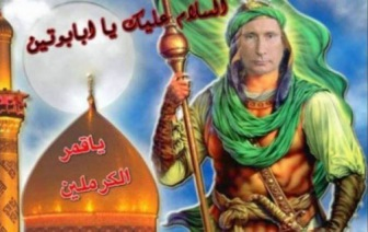 Путин - шиит?