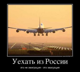Число желающих уехать из России сегодня бьет все рекорды