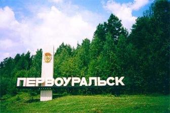Первоуральск (Васильевск-Шайтанск) - Свердловская область самый исламофобский регион России. Кто изгонит беса?