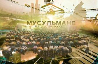Мусульмане и единство России