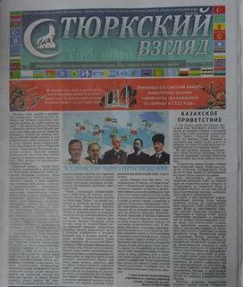 """Вышел в свет первый номер газеты """"Тюрский взгляд"""""""