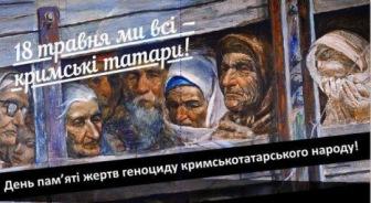 Украина признала геноцид крымских татар