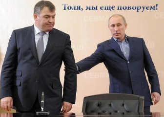 """Сердюкова, обворовавшего Минобороны, назначили на пост директора госкорпорации """"Ростех"""""""