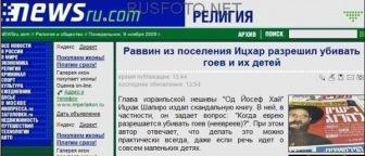 """Главравин Европы призвал покончить с """"исламским фашизмом"""". А с еврейским?"""