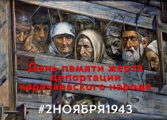 2 ноября День памяти жертв геноцида карачаевского народа