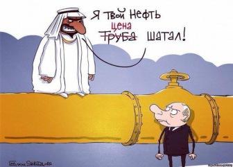 Эр-Рияд помогает российской экономике приближение к полному краху
