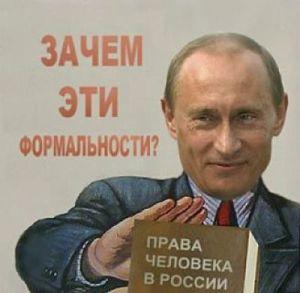 Россия - лидер! В нарушении прав человека...
