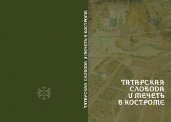 Татарская слобода в Костроме и Саид Нурси