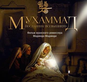 В Москве покажут фильм иранского производства «Мухаммад – Посланник Всевышнего»