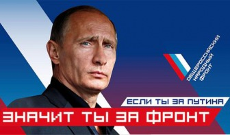Путинский ОНФ ополчился на нерусскоязычное образование