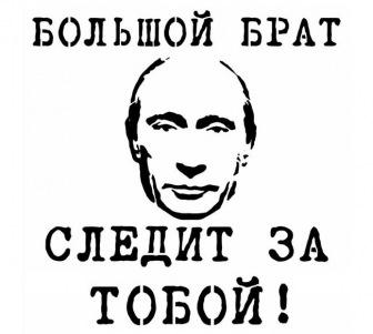 Путин поручает ФСБ мониторинг информационной угрозы