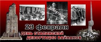 23 февраля - не праздник, а день геноцида мусульман-вайнахов