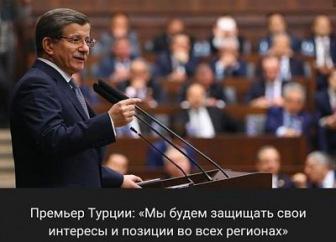 Давутоглу озвучил амбиции Турции как мировой державы