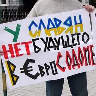 """В Москве официально зарегистрирован содомитский """"брак"""""""