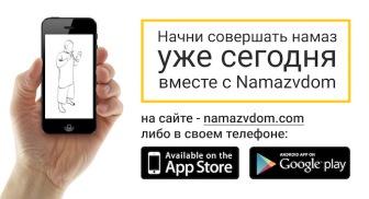 Namazvdom выпустил приложения для гаджетов