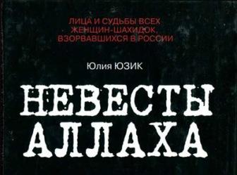 Юзик для Дагестана или лицо колониального либерализма