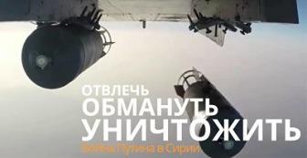 Американский доклад о войне в Сирии опубликован на русском