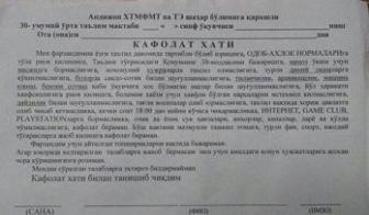 Узбекистан: детям запрещают ходить в мечеть