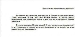 18 мая в Крыму отметили моральным террором