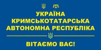 Украина признает Крым татарским