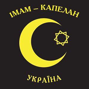 Многорелигиозность в армии Украины