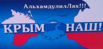 Российские власти православизируют Крым