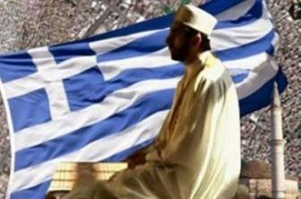 Греция идет на встречу своим мусульманам