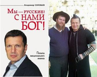 Московские раввины против польского министра
