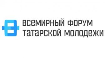 В Казани собрался форум татарской молодежи