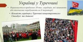 В Турции зарегистрируют украинскую диаспору