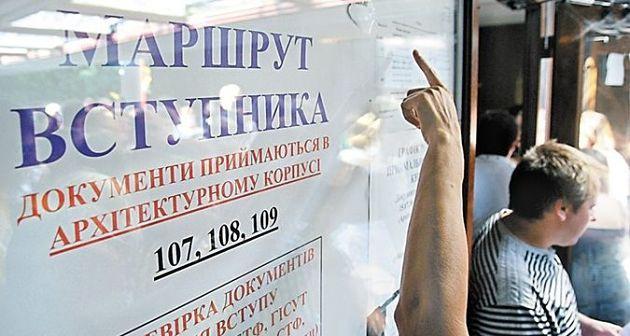 Крымские студенты учатся в украинских ВУЗах