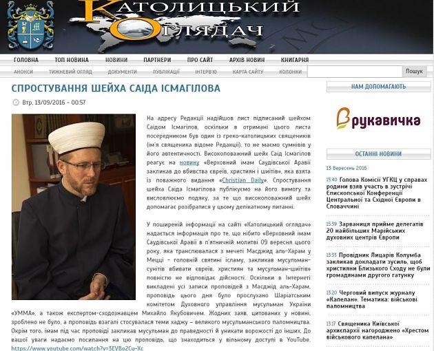 Муфтий Украины пресек исламофобскую провокацию