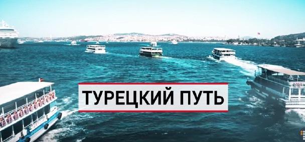Турецкий магнит: кто и зачем эмигрирует в Турцию?