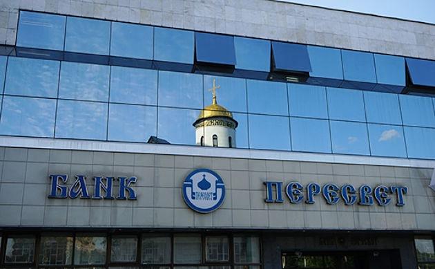 """Закат """"Пересвета"""" или новости """"православного банкинга"""""""