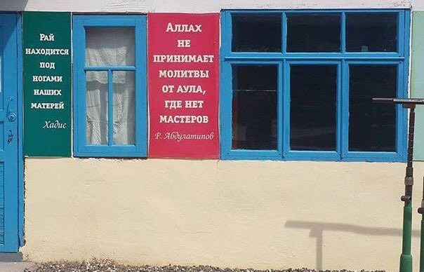 """""""Хадисы"""" от Абдулатипова в Дагестане висят с хадисами от Пророка (мир ему)"""