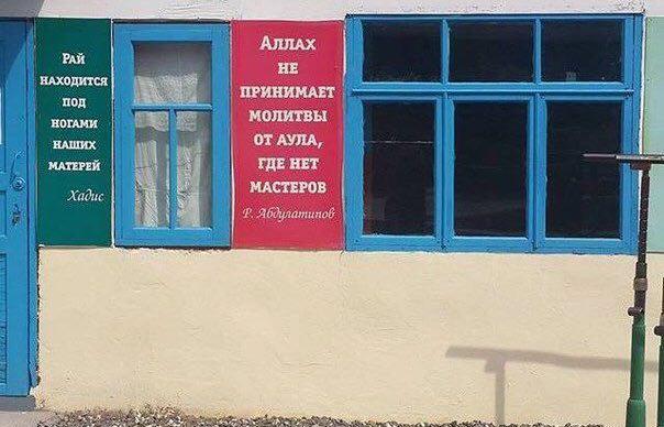"""Хадисы"" от Абдулатипова в Дагестане весят с хадисами от Пророка (мир ему)"